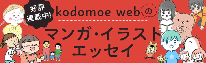 kodomoe webのマンガ・イラストエッセイ一覧