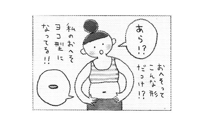ママのボディメンテナンス ~産後のトラブル10選~ Trouble 03 おへそを見ればわかる腰痛の原因[腰痛・後編]