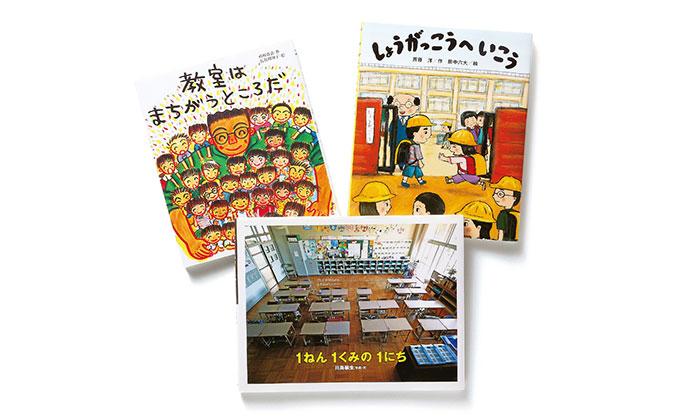 小学校ってどんなところ? 入学前に親子で読みたい絵本