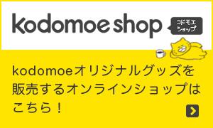 kodomoe4月号 コドモPHOTOギャラリー「●●がスゴイ」写真大募集!