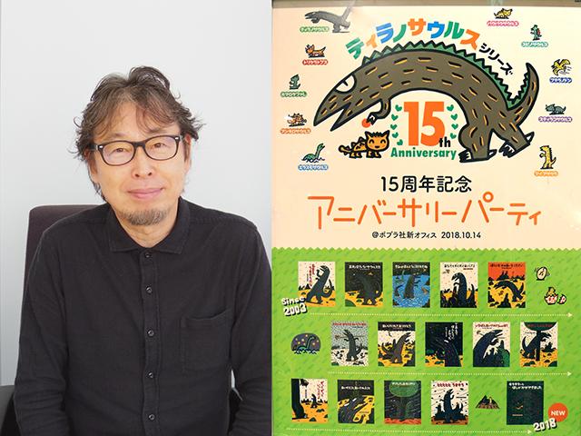 ティラノサウルスシリーズ15周年! 宮西達也さんを囲むアニバーサリーパーティー開催