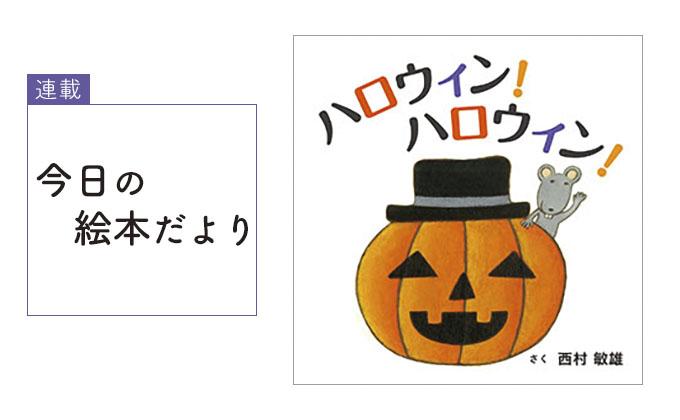 『ハロウィン! ハロウィン!』【今日の絵本だより 第11回】
