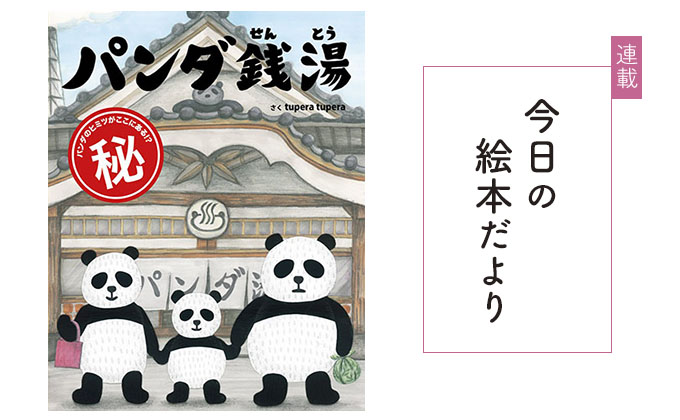 連載【第8回】今日の絵本だより『パンダ銭湯』