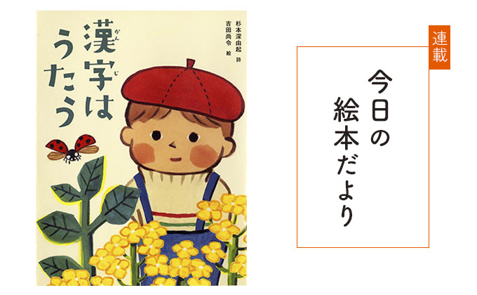 『漢字はうたう』【今日の絵本だより 第21回】
