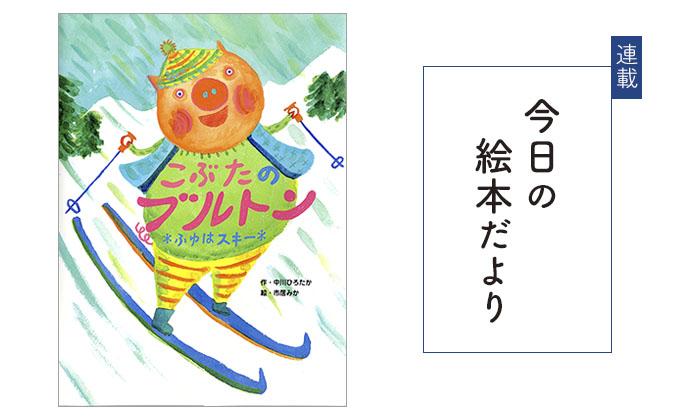 連載【第27回】今日の絵本だより『こぶたのブルトン ふゆはスキー』
