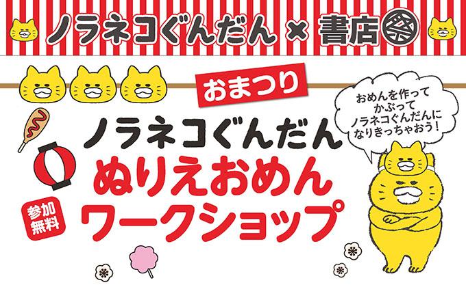 イベント「ノラネコぐんだん×書店祭」、全国の書店で開催!