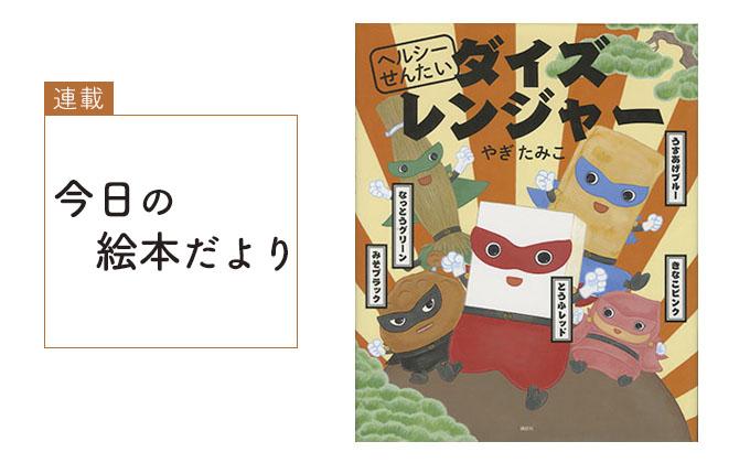 『ヘルシーせんたいダイズレンジャー』【今日の絵本だより 第31回】