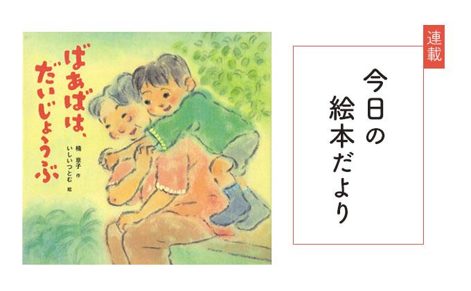 『ばあばは、だいじょうぶ』【今日の絵本だより 第49回】