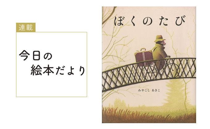 『ぼくのたび』【今日の絵本だより 第47回】