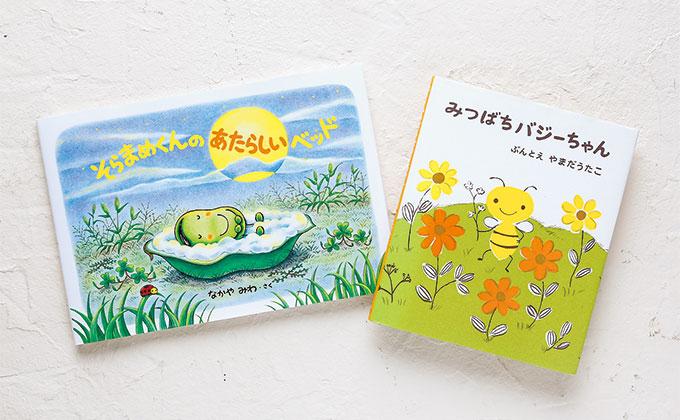 季節の絵本ノート