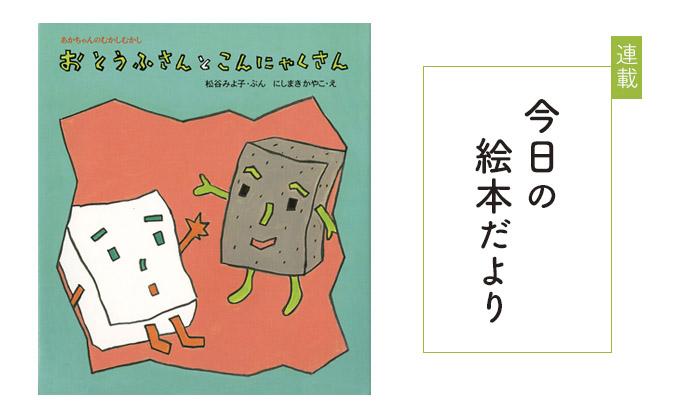 『おとうふさんとこんにゃくさん』【今日の絵本だより 第53回】