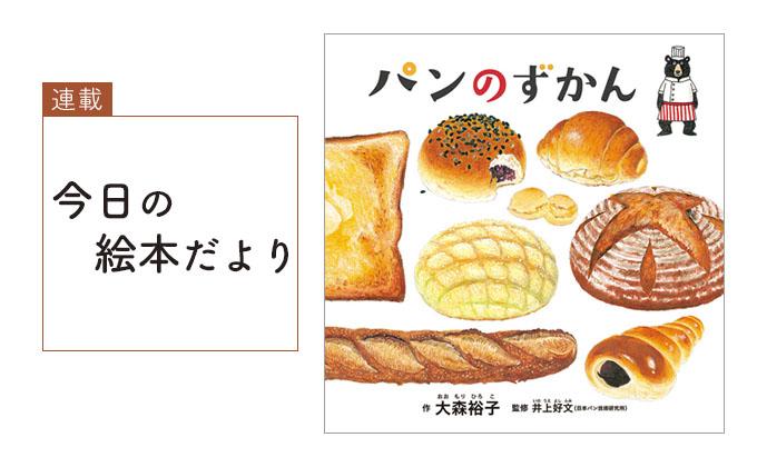 『パンのずかん』【今日の絵本だより 第44回】