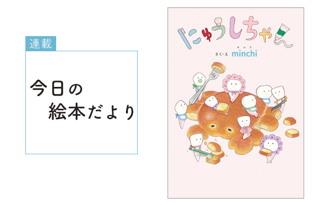 『にゅうしちゃん』【今日の絵本だより 第54回】