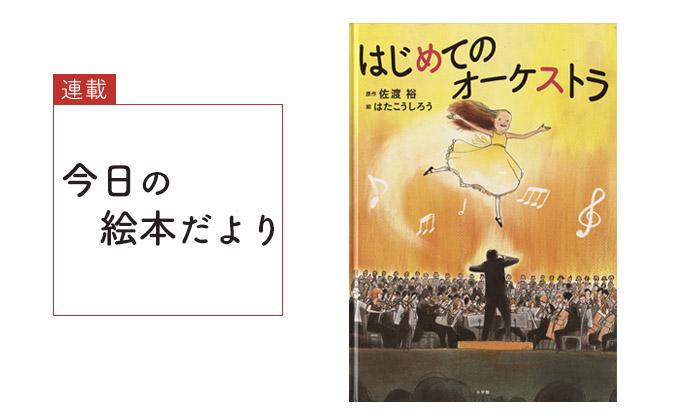 『はじめてのオーケストラ』【今日の絵本だより 第55回】