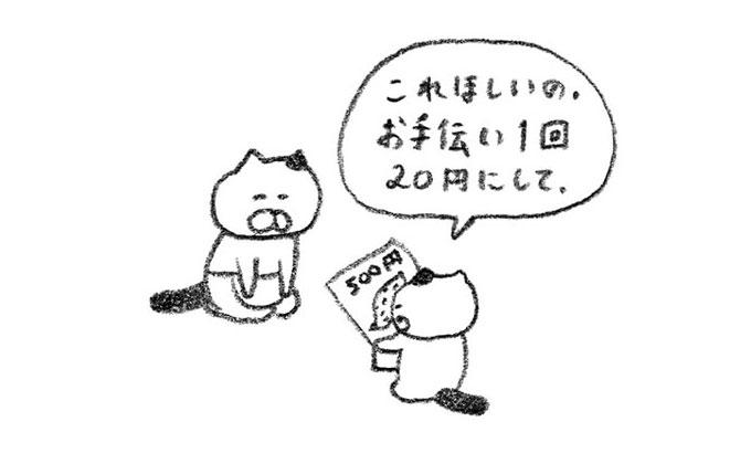 「お金育」の進め方【今日からできる「お金育」・2】