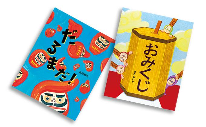 お正月 開運の絵本5選【季節の絵本ノート】
