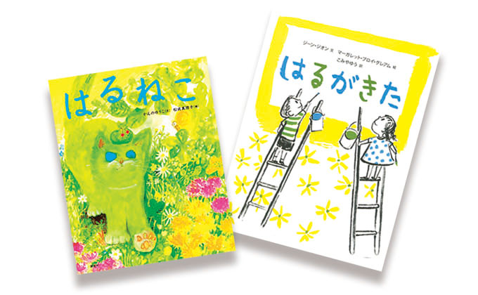 みーつけた! 春をさがす絵本5選【季節の絵本ノート】