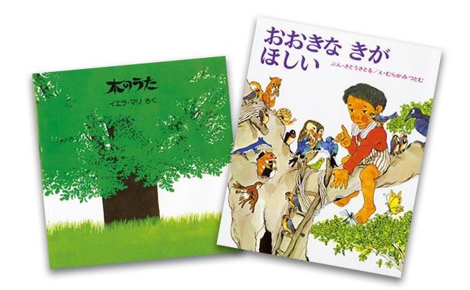 そこにあるだけで 木の絵本5選【季節の絵本ノート】
