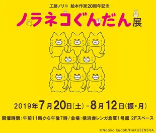 【PC】ノラネコぐんだん展バナー2019年7月分