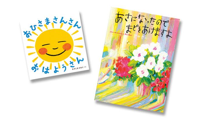 光がいっぱい、おひさまの絵本5選【季節の絵本ノート】