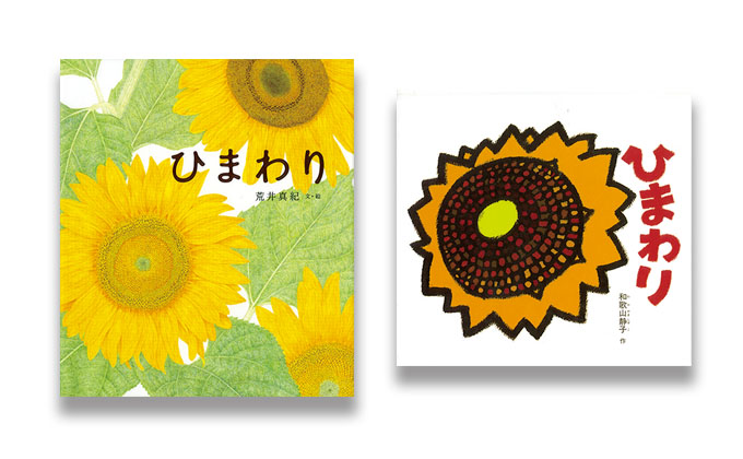 天までとどけ! ひまわりの絵本5選【季節の絵本ノート】
