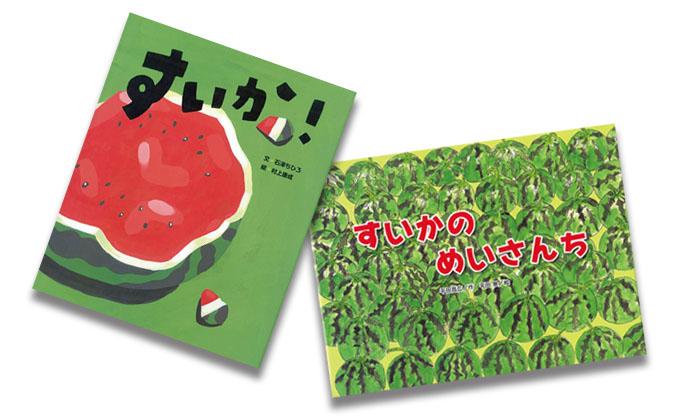 夏といえば… すいかの絵本5選【季節の絵本ノート】