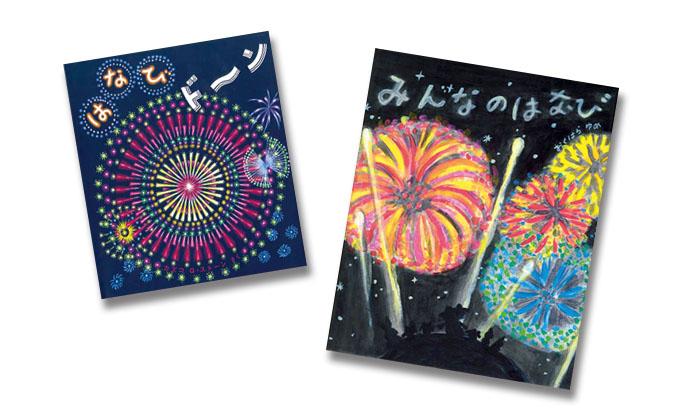夜空をいろどる、花火の絵本5選【季節の絵本ノート】