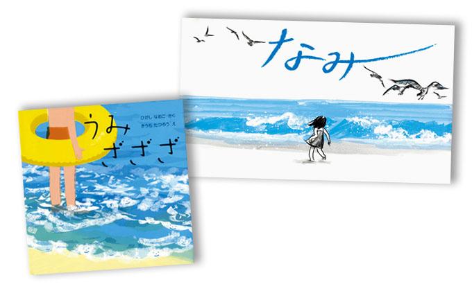きらめく青、海の絵本5選【季節の絵本ノート】