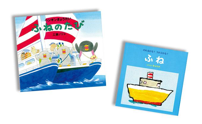 水の上をスイスイ、ふねの絵本5選【季節の絵本ノート】
