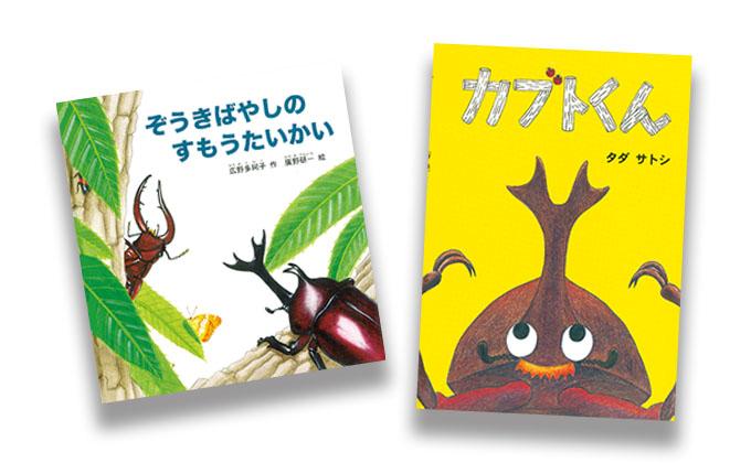 小さくても元気! 虫の絵本5選【季節の絵本ノート】