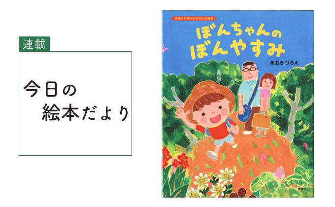『ぼんちゃんのぼんやすみ』【今日の絵本だより 第68回】