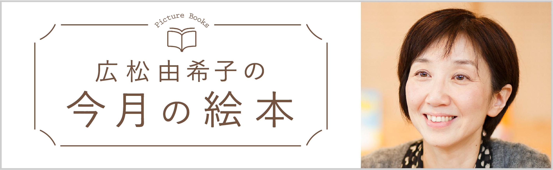 広松由希子の今月の絵本