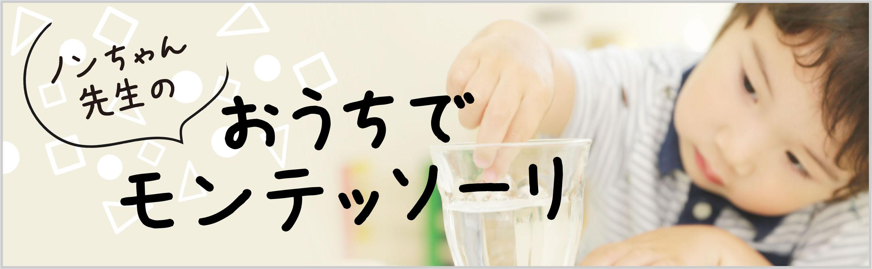 ノンちゃん先生の「おうちでモンテッソーリ」