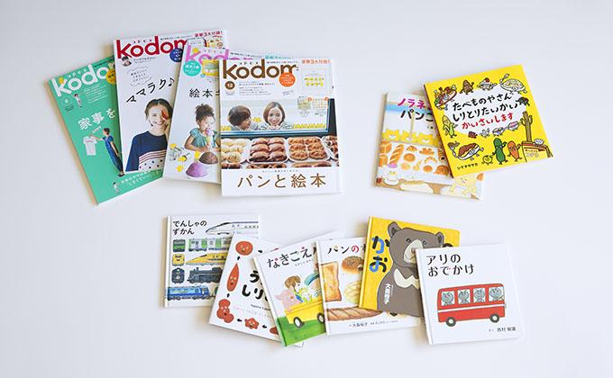 kodomoe 森綾子編集長に聞く、絵本のこと、読み聞かせのこと
