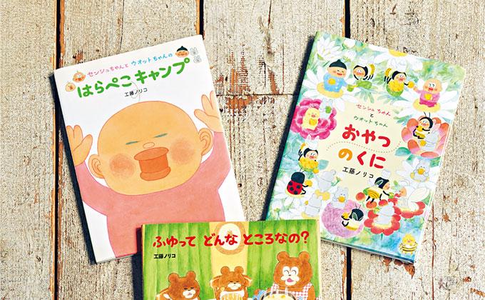 工藤ノリコ作品からおすすめの「おいしい絵本」をご紹介!