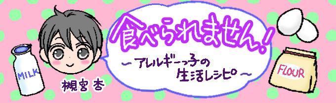 槻宮杏の「食べられません!~アレルギーっ子の生活レシピ~」