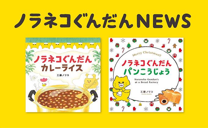 最新刊『ノラネコぐんだん カレーライス』発売中!累計150万部突破の人気絵本シリーズ