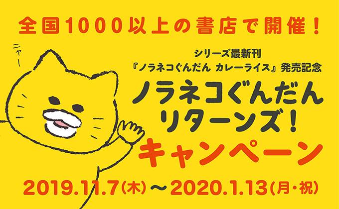 「ノラネコぐんだん リターンズ!」11月7日より全国1000以上の書店で開催♪