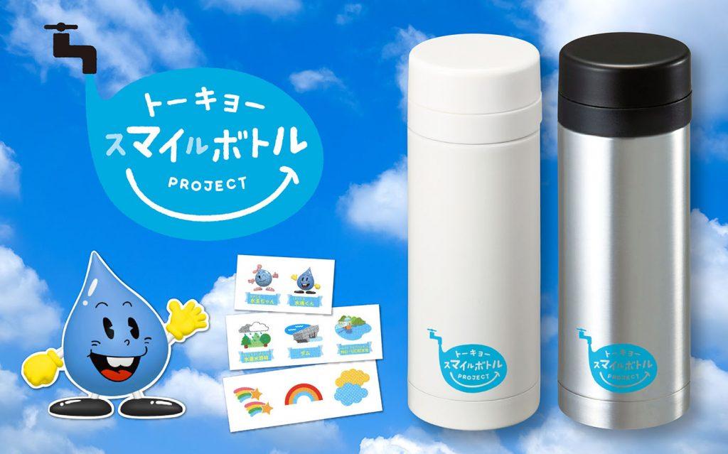 お出かけにマイボトル持ってますか? 親子の喉を潤す「東京水」のプロジェクト