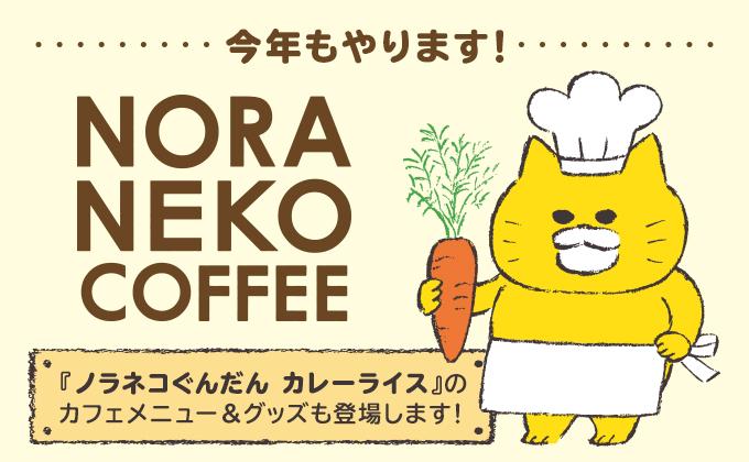 【続報!】NORANEKO COFFEEがこの冬もOPEN、パン屋さん限定メニューも登場♪