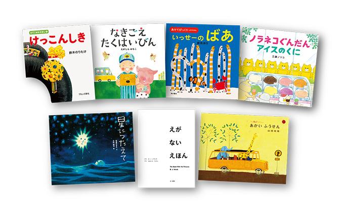 児童書の目利きが厳選!書店員さんおすすめの絵本7冊をご紹介