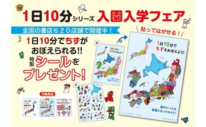 【地図シールがもらえる!】1日10分シリーズ入園入学フェア【おうち学習にもぴったり】