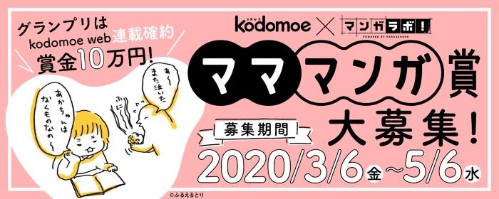 【ご応募ありがとうございました】kodomoe webでデビューのチャンス♪ 「マママンガ賞」