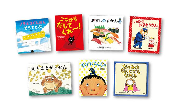 おうち時間に読みたい絵本。書店員さんおすすめの7冊をご紹介