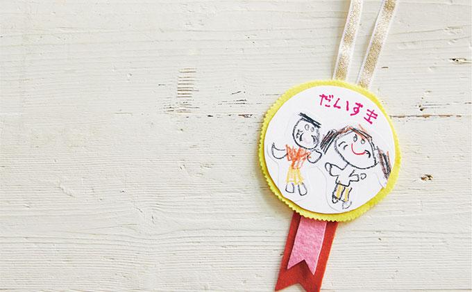 敬老の日のプレゼントは手づくりメダルで決まり!【ハハコで楽しむ季節の暮らし・手づくり歳時記~9月~】
