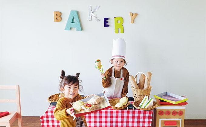 おうちにあるもので、なりきりパン屋さん!オーブンも手づくりできちゃう、ごっこ遊びを楽しもう♪