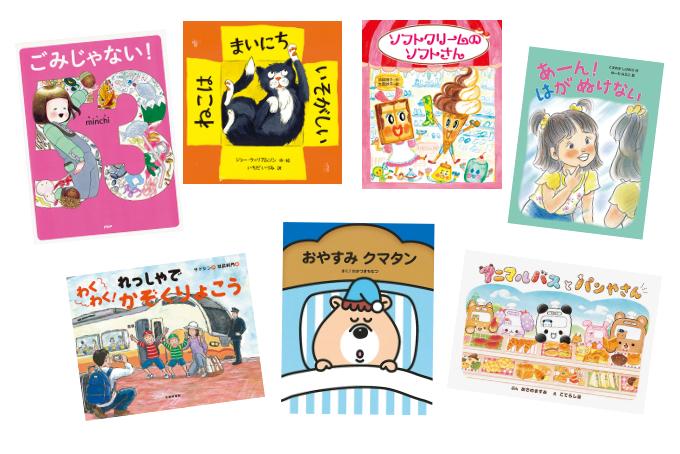 乗り物、食べ物、動物が主役のあの本も!書店員さんおすすめの絵本7冊をご紹介