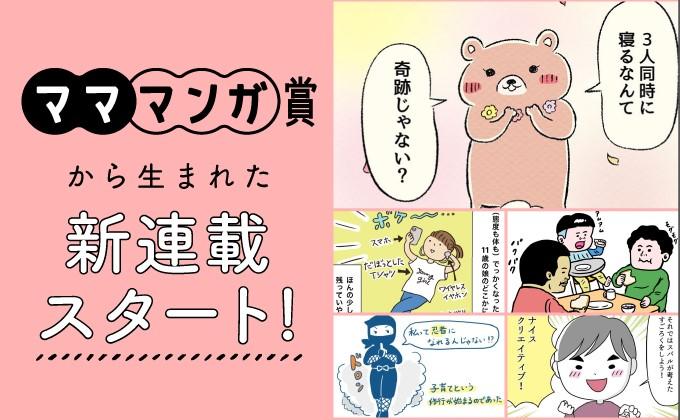 「マママンガ賞」から生まれた新連載がスタートします!