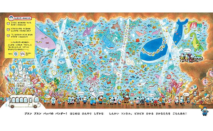 大反響「パンダツアー」(8月号付録絵本)で、もっと!絵さがしクイズ #1