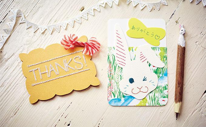 紙刺繍でサンキューカードを手づくりしよう!【基本ステッチ&図案付き】